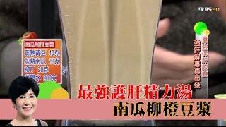陳月卿最強護肝精力湯「南瓜柳橙豆漿」料理食譜!健康2.0 thumbnail