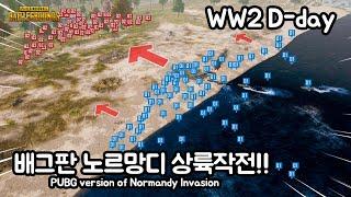 WW2! 40 vs 50 Coastal Battle (PUBG version Normandy Invasion) screenshot 5