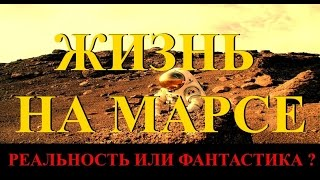 Реальность или фантастика. Жизнь на Марсе.