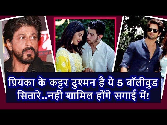 Priyanka Chopra Nick Jonas engagement में शामिल नही होंगे ये 5 सितारे