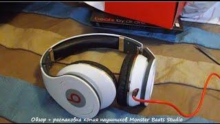 обзор + распаковка копия наушников Monster Beats Studio