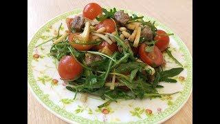 Салат с говядиной и рукколой.  Диетический рецепт.