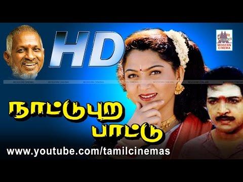 Nattupura Pattu HD | நாட்டுபுறப்பாட்டு இசைஞானி இசையில் சிவகுமார் குஷ்பு நடித்த காதல் படம்