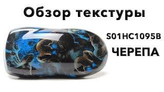 Пленка для аквапринта S01HC1095B. Обзор текстуры.