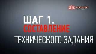 Как заказать электропроект?(Проект электроснабжения, подробнее: http://energy-systems.ru/proektirovanie-elektrosnabzheniya Мы с соцсетях: vk.com/energysistems ..., 2014-07-02T10:00:28.000Z)