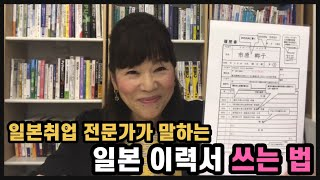 【일본취업】이력서 쓰는 법 / 履歴書の書き方 (무료 일…