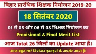 [18-09-2020]  Bihar Primary Teacher Niyojan 2020   01 से 05 और 06 से 08 दोनों शिक्षक भर्ती का अपडेट