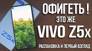 ОФИГЕННЫЙ Смартфон VIVO Z5x ! Распаковка и предварительный обзор VIVO Z5x с Aliexpress