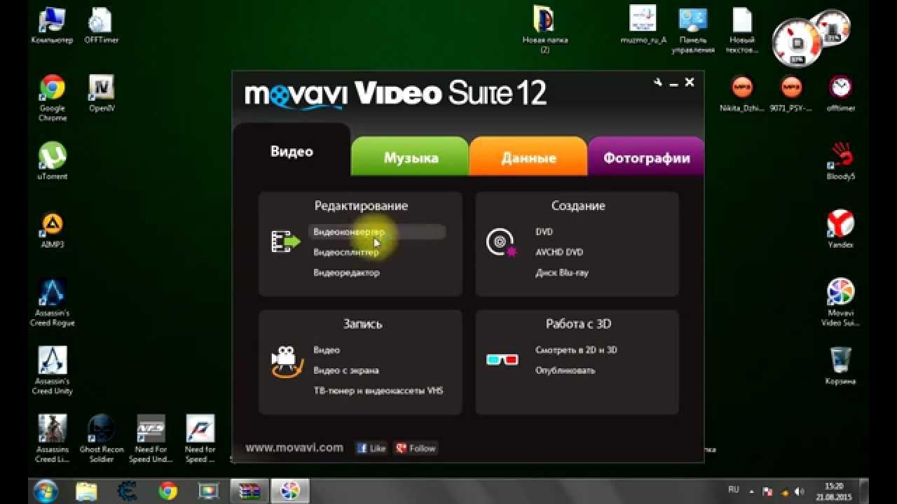 Как скачать программу movavi video suite 12
