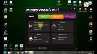 Как скачать и установить программу Movavi Video Suite 12 + Crack(Где можно скачать Movavi Video Suite 12 + Кряк https://yadi.sk/d/JwcZzNcSiaS3K., 2015-08-21T13:03:53.000Z)