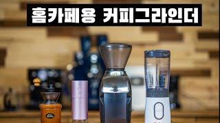 가정용 커피 그라인더 구입할때 알면 좋은 꿀팁!!