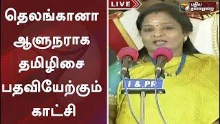 தெலங்கானா ஆளுநராக தமிழிசை பதவியேற்கும் காட்சி   Tamilisai Soundararajan   Governor of Telangana