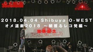 LIVE&オフショット公開! ゲスト【バックドロップシンデレラ】 4月4日(...