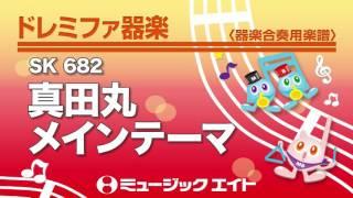 【SK-682】真田丸 メインテーマ(キーボードソロver.) 商品詳細はこちら→https://www.music8.com/products/detail16927.php ミュージックエイトHP ...