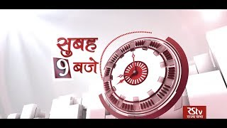 Hindi News Bulletin | हिंदी समाचार बुलेटिन - 05 April, 2020 (9 am)