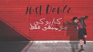 BTS' J-HOPE - Trivia 起: Just Dance 〈 نطق | موسيقى فقط | كاريوكي