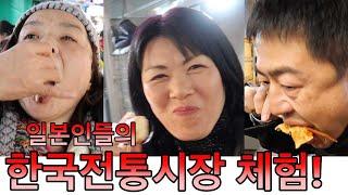 일본인들의 한국전통시장 체험! (결국 먹방이 되어버리다...)