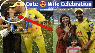 Cute Wife 😍 | CSK vs KKR Final Highlights || IPL 2021 Final Highlights || IPL Final #ipl2021final