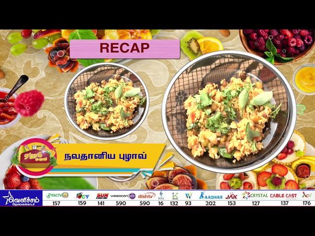 ஏழாம் சுவை - நவதானிய புழாவ் | Velicham Tv Entertainment