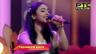 Hawa Banke   Boohey Barian   Darshan Raval   Cover by Tashmeen Kaur   Voice of Punjab Chhota Champ 6