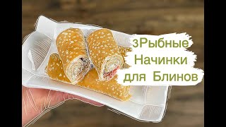 Три рыбные начинки для блинов
