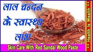 लाल चन्दन के स्वास्थ्य लाभ -Red Sandalwood (Chandan) - Skin Care With Red Sandal Wood Paste