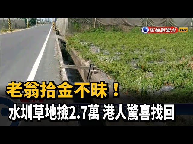 老翁拾金不昧! 水圳草地撿2.7萬 港人驚喜找回-民視台語新聞