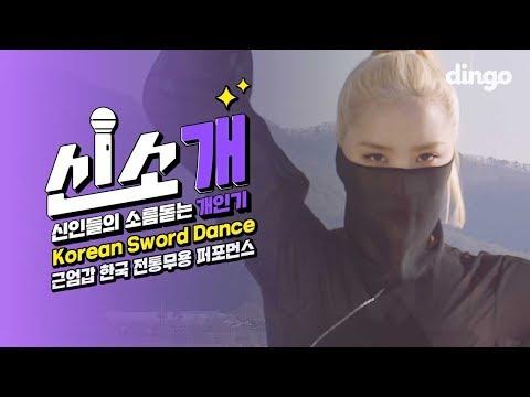 (Caution) Korean Sword Dance 근엄주의🚨신인돌 밴디트 시명 한국무용 퍼포먼스 | BVNDIT l 딩고뮤직ㅣ신소개 | 검무