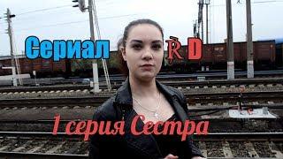 Сериал RD-3 (1 серия) - Сестра