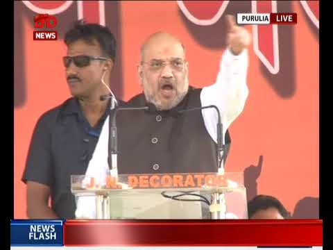 BJP President Amit Shah addresses public meeting in Purulia, West Bengal