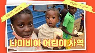 아프리카 나미비아 300명 어린이와 예배 드리기 l 빵…