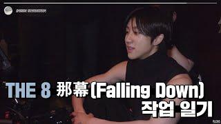 [INSIDE SEVENTEEN] THE 8 '那幕(Falling Down)' Making Film