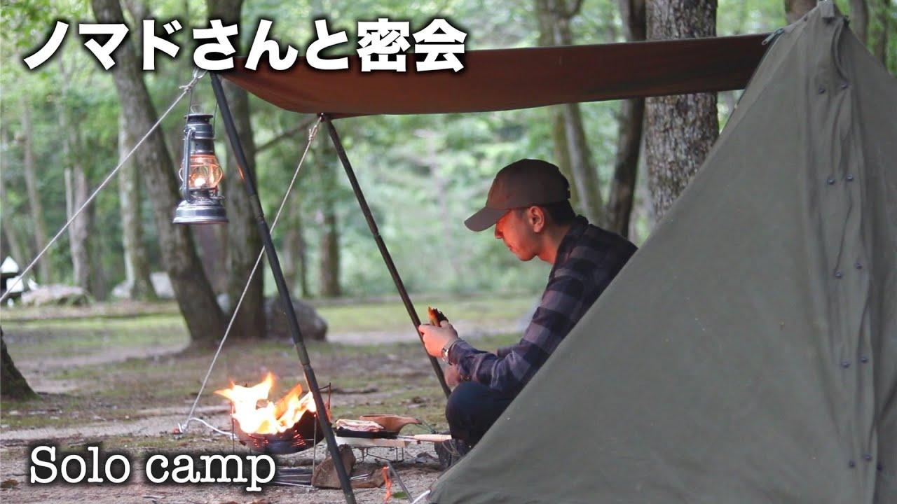 密会ソロキャンプ 米軍パップテントで軍幕solo camp 広島県 某キャンプ場