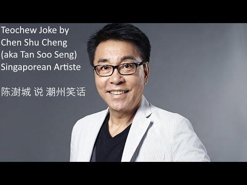 Teochew Comedy 17 - 陈澍城 说 潮州笑话