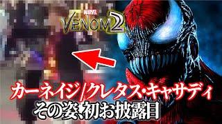 【ヴェノム2】カーネイジ/クレタス・キャサディの姿が公式初解禁!撮影現場のリークも...〈Venom 2 Carnage !!〉