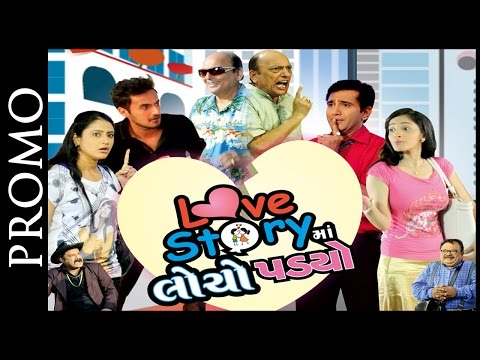 Love Story Ma Locho Padyo –Urban Gujarati Movie 2017 – Watch full film in cinemas 10/3/17
