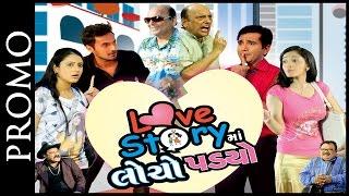 Love Story Ma Locho Padyo –Urban Gujarati Movie 2017 – Watch full film in cinemas 10/3/17