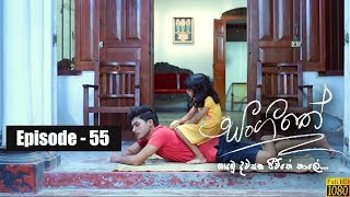 Sangeethe | Episode 55 26th April 2019 Thumbnail