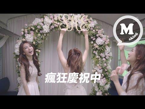 S.H.E 十七MV花絮 #8 婚禮篇 (17 behind the scenes #8)