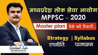 Download MPPSC PRE 2019 COMPLETE STRATEGY | Master Plan | By Shridhant Joshi | Kautilya Academy Mp3 and Videos
