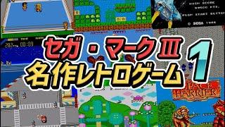 [セガのレトロゲーム] セガ・マーク3の名作レトロゲームのストーリー PART-1 : (SEGA Master System (SMS) Best Retro Game Part1)