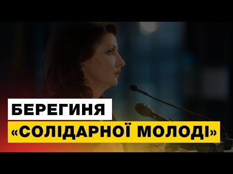 «Солідарну Молодь» чекає ще багато визначних перемог [Марина Порошенко на Конференції «Молодіжки»]