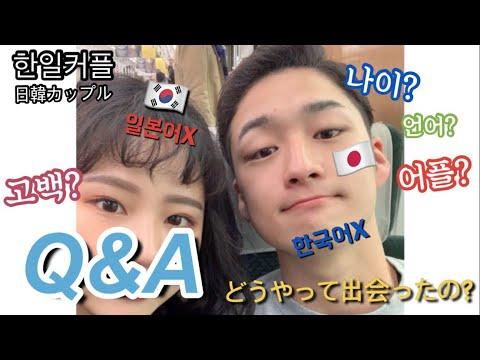 한일커플/국제커플/드디어!!Q&A!!타코야끼는 어떻게 만났을까요? 日韓カップル/質問コーナー!どうやって出会ったの??