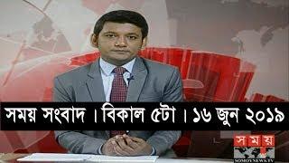 সময় সংবাদ   বিকাল ৫টা   ১৬ জুন ২০১৯   Somoy tv bulletin 5pm   Latest Bangladesh News