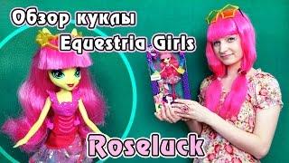 Обзор куклы Роузлак - Equestria Girls - Rainbow Rocks