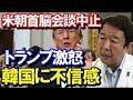 【青山繁晴】 『米朝首脳会談中止』 どうなる北朝鮮? 米中朝韓 運命の分かれ道