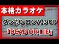 【フル歌詞付カラオケ】DEAD OR LIE(黒崎真音 feat.TRUSTRICK)(ダンガンロンパ3 未来編OP)