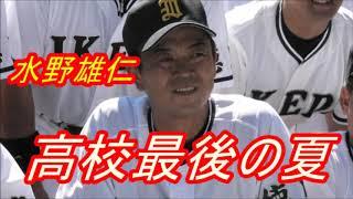 優勝候補池田高校、水野投手は3連覇にむけ順調に勝ち進むが 清原、桑田...
