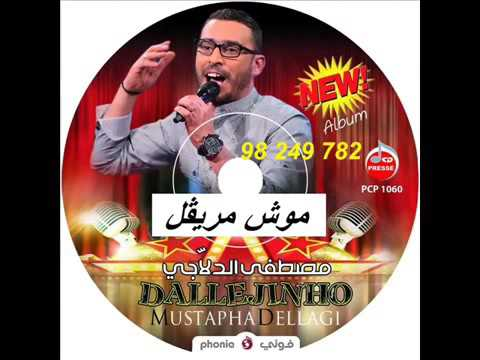 mp3 ana mouch mrigel