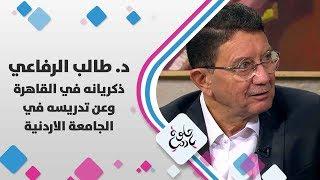 د. طالب الرفاعي - ذكريانه في القاهرة وعن تدريسه في الجامعة الاردنية